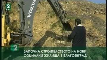 Започна строителството на нови социални жилища в Благоевград