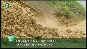 Взривиха свлачището край русенското село Пиргово