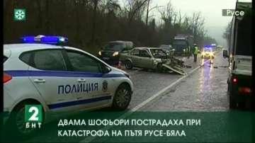 Тежка катастрофа след челен удар затвори пътя Русе - Бяла