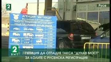 Русенци направиха петиция за освобождаването от такса мост