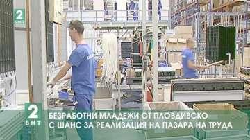 Безработни младежи от Пловдивско с шанс за реализация на пазара на труда