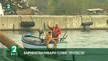 Варненски рибари готвят протести
