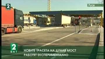 Новите трасета на Дунав мост заработиха пробно