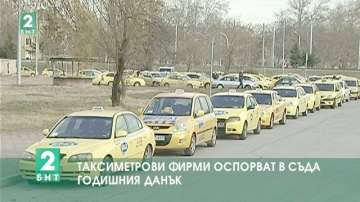 Таксиметрови фирми оспорват в съда годишния данък