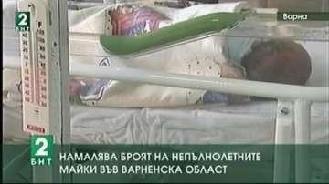 Намалява броят на непълнолетните майки във Варненска област