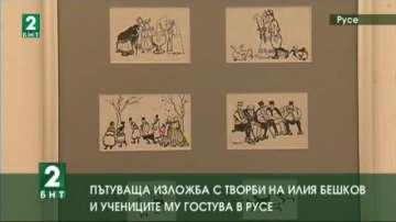 Пътуваща изложба с творби на Илия Бешков и учениците му гостува в Русе