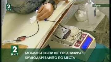 Мобилни екипи ще организират кръводаряването по места