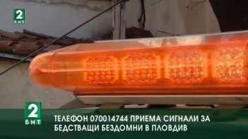 Телефон 070014744 приема сигнали за бедстващи бездомни в Пловдив