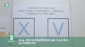 Над 1200 пловдивчни ще гласуват за първи път