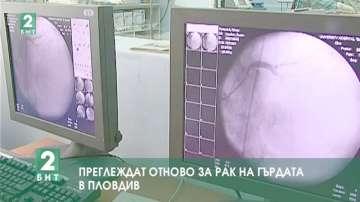 Преглеждат отново за рак на гърдата в Пловдив