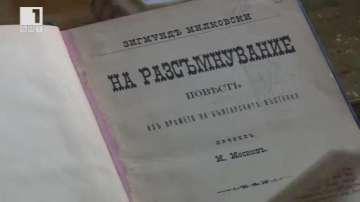 Потомък на опълченец от Русенско още пази спомена за него