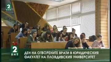 Ден на отворените врати в Юридическия факултет на Пловдивския университет утре