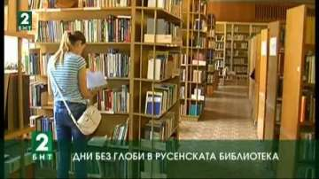 Дни без глоби в Русенската библиотека