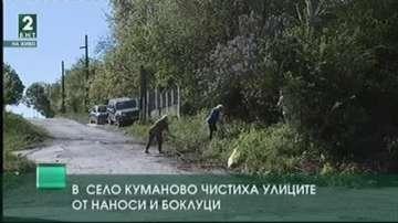В село Куманово чистиха улиците от наноси и боклуци