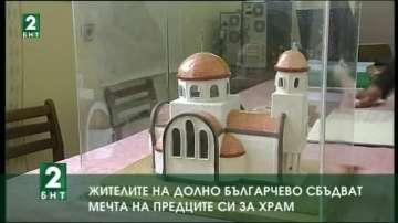 Жителите на Долно Българчево сбъдват мечта на предците си за храм