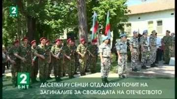 Десетки русенци отдадоха почит на загиналите за свободата на Отечеството