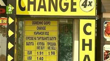 Не обменяйте валута на улицата
