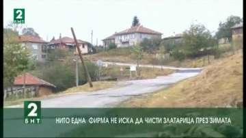 Нито една фирма не иска да чисти Златарица през зимата