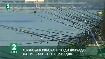 Свободен риболов преди Никулден на Гребната база в Пловдив