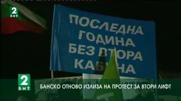 Банско отново излиза на протест за втори лифт