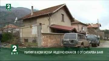 Убитият в Нови Искър  Неделчо Юнаков  е от Сапарева баня