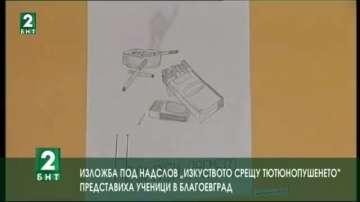 """Изложба """"Изкуството срещу тютюнопушенето"""" представиха ученици в Благоевград"""
