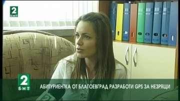 Абитуриентка от Благоевград разработи GPS за незрящи