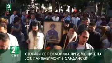 Стотици се поклониха пред мощите на Свети Пантелеймон в Сандански