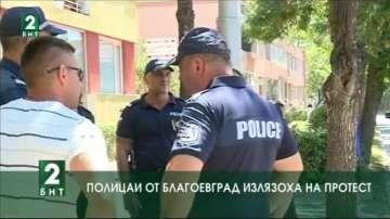 Полицаи от Благоевград излязоха на протест