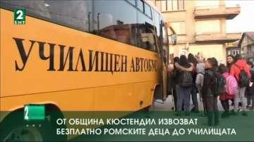 От Община Кюстендил извозват безплатно ромските деца до училищата