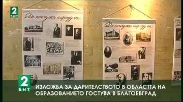 Изложба за дарителството в областта на образованието гостува в Благоевград
