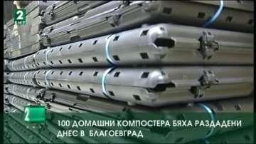 100 домашни компостера бяха раздадени днес в  Благоевград