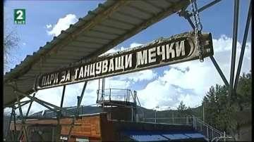Паркът за танцуващи мечки край Белица затваря за зимния сезон