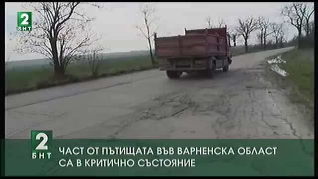 Част от пътищата във Варненска област са в критично състояние