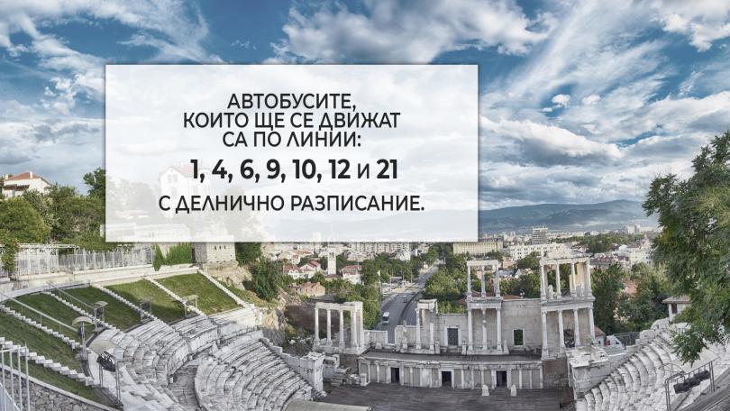 снимка 3 Европейска столица на културата: Общински отряди ще следят за реда в Пловдив
