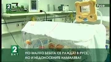 По-малко бебета се раждат в Русе, но и недоносените намаляват