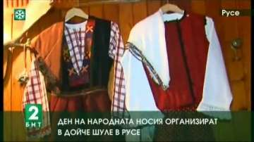 Ден на народната носия организират в Дойче шуле в Русе