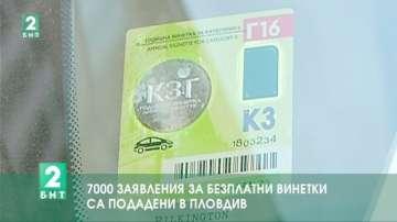 7000 заявления за безплатни винетки са подадени в Пловдив