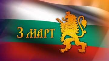 За паметта на загиналите герои за свободата на България