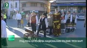 Рила отпразнува Националния празник Трети март