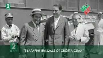 """""""България им даде от своята сила"""""""