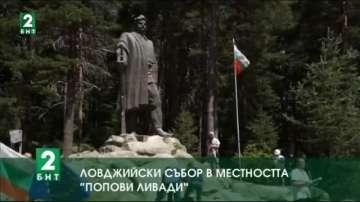 """Ловджийски събор в местността """"Попови ливади"""""""