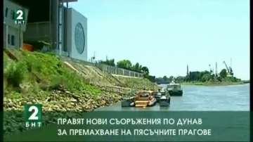 Правят нови съоръжения по Дунав за премахване на пясъчните прагове