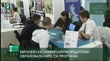 Европейски университети представят образователните си програми във Варна