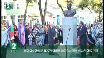 В Попово откриха възстановен бюст-паметник на Цар Борис Трети