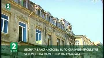 Местната власт настоява за по-леки процедури за ремонт на паметници на културата