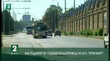 "ВиК подменя 30-годишен водопровод по булевард ""Трети март"" в Русе"