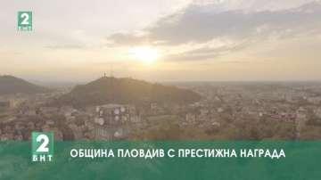 Община Пловдив с престижна награда