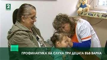 Профилактика на слуха при децата във Варна
