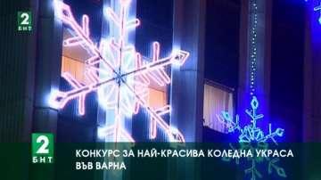 Конкурс за най-красива коледна украса във Варна